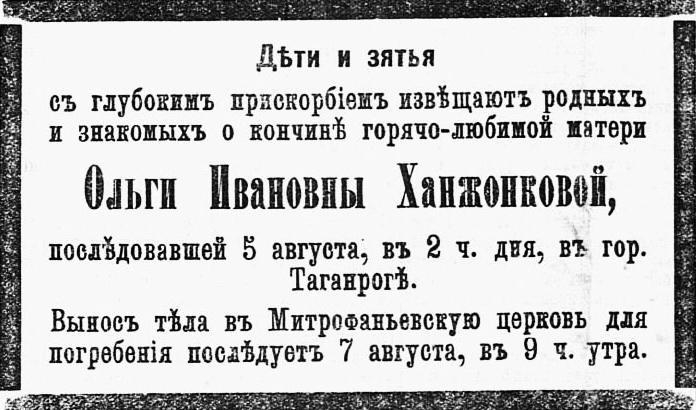 Старое кладбище Таганрога. Ольга Ивановна Ханжонкова