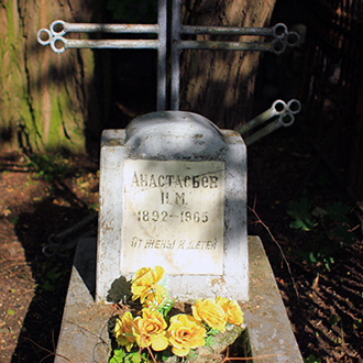 Старое кладбище Таганрога. Анастасьев Н. М.