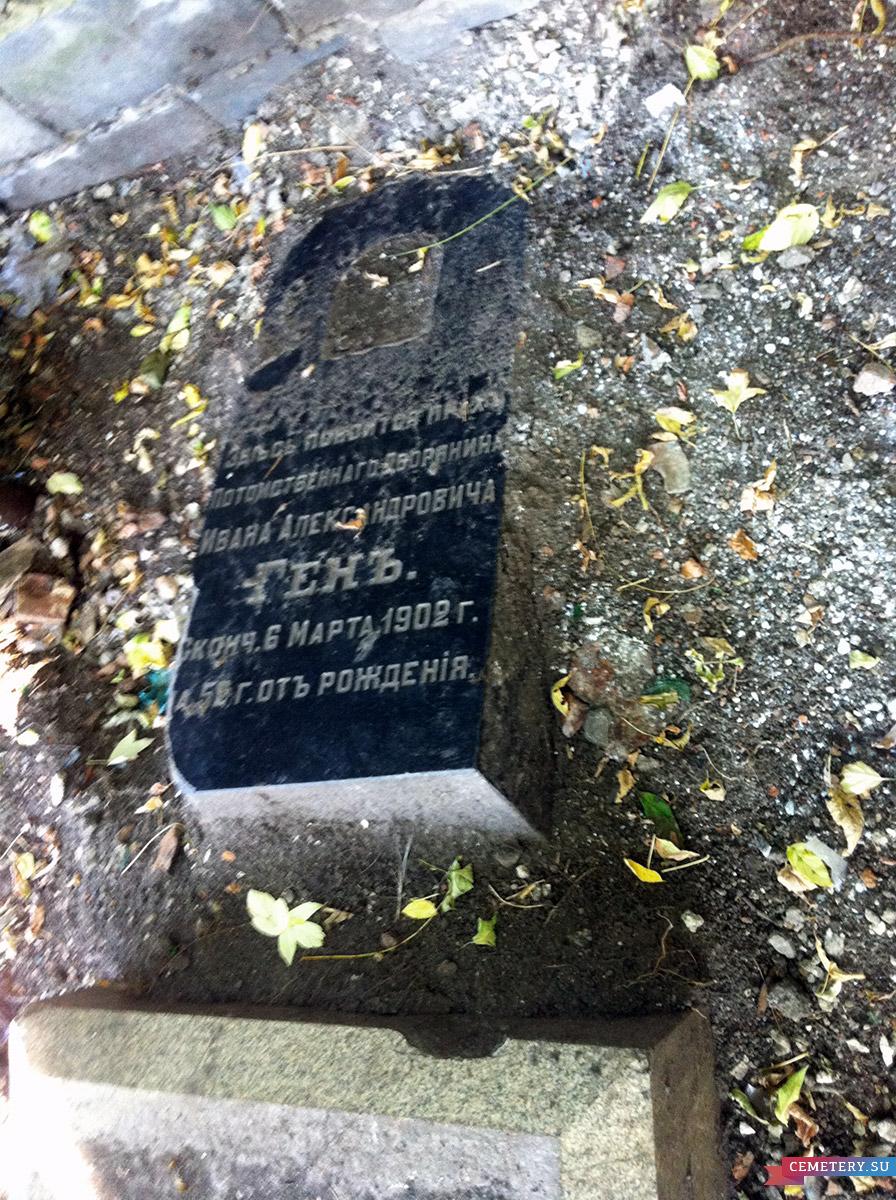 Старое кладбище Таганрога. Нотариус Ген