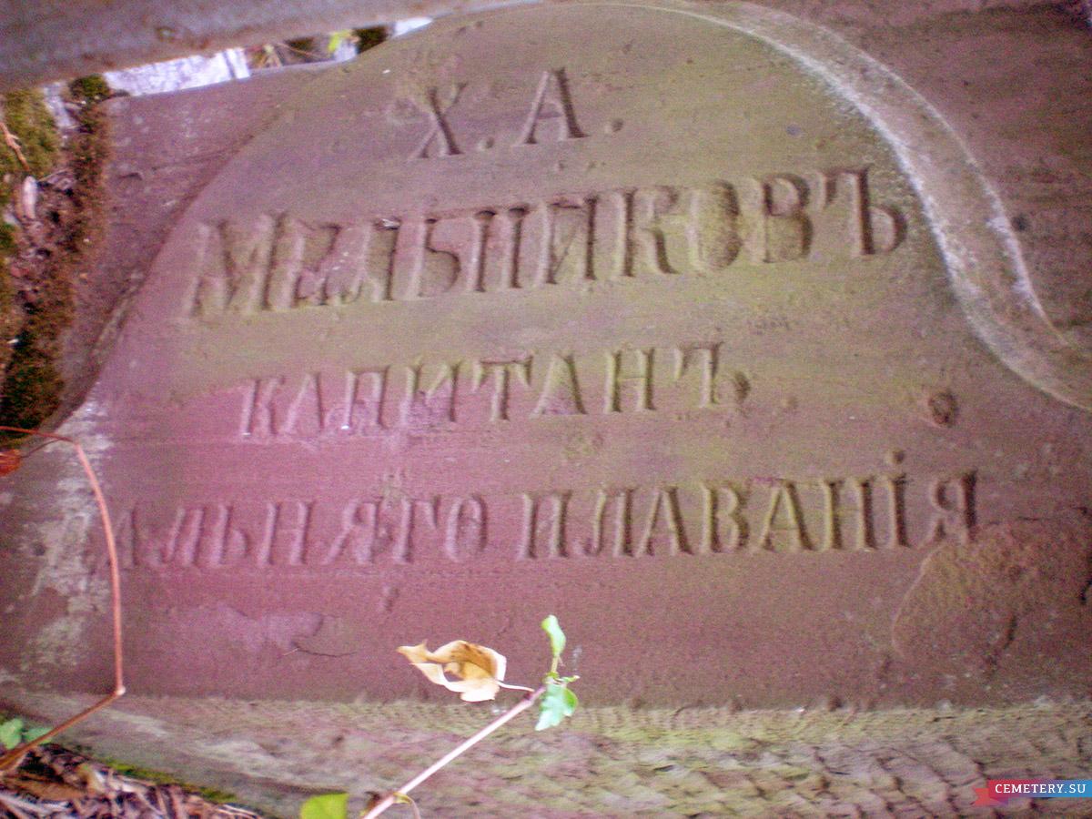 Старое кладбище Таганрога. Х. А. Мельников