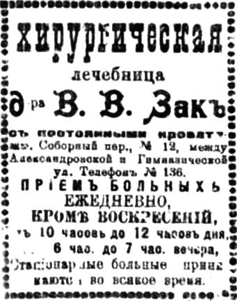 Старое кладбище Таганрога: Объявление из газеты «Таганрогский вестник» за 1909 год
