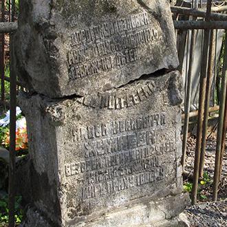 Старое кладбище Таганрога. Полицмейстер Я.И. Жужнев