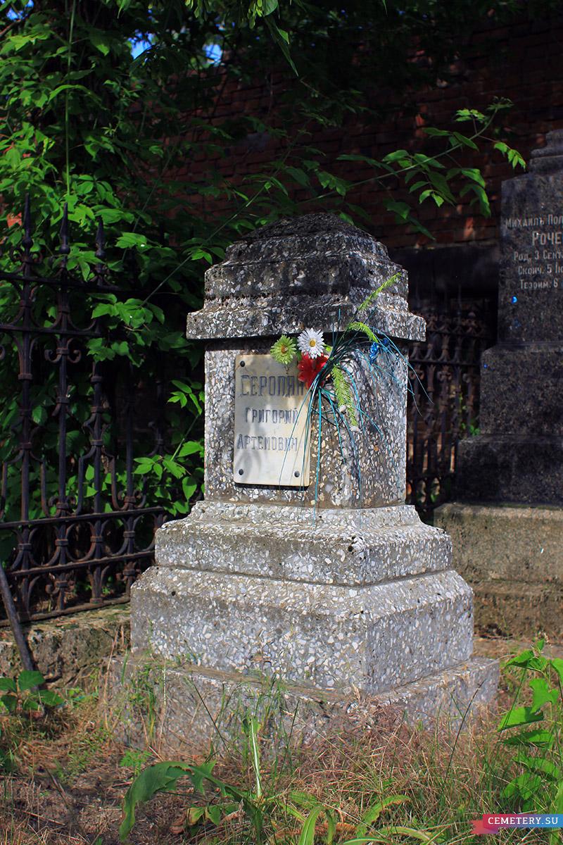 Старое кладбище Таганрога. Серопян Г. А.