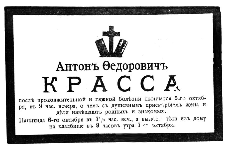 Старое кладбище Таганрога. Антон Федорович Красса (1851-1916)