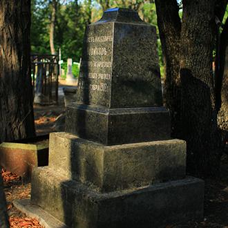 Старое кладбище Таганрога. Директор коммерческого училища Новиков
