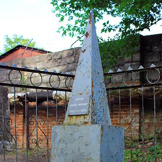Старое кладбище Таганрога. Мороз А. Т.
