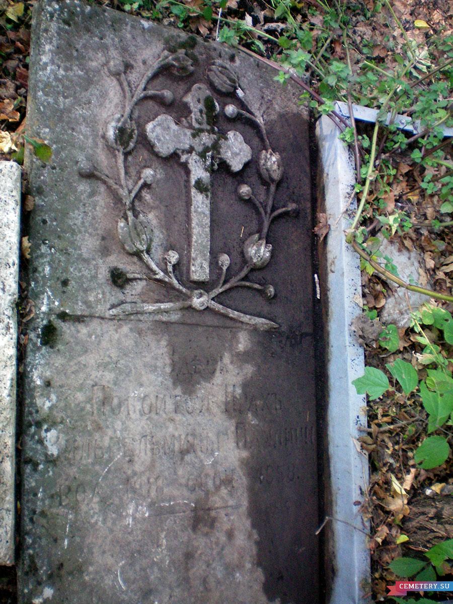 Старое кладбище Таганрога. Паулини Вильгельмина