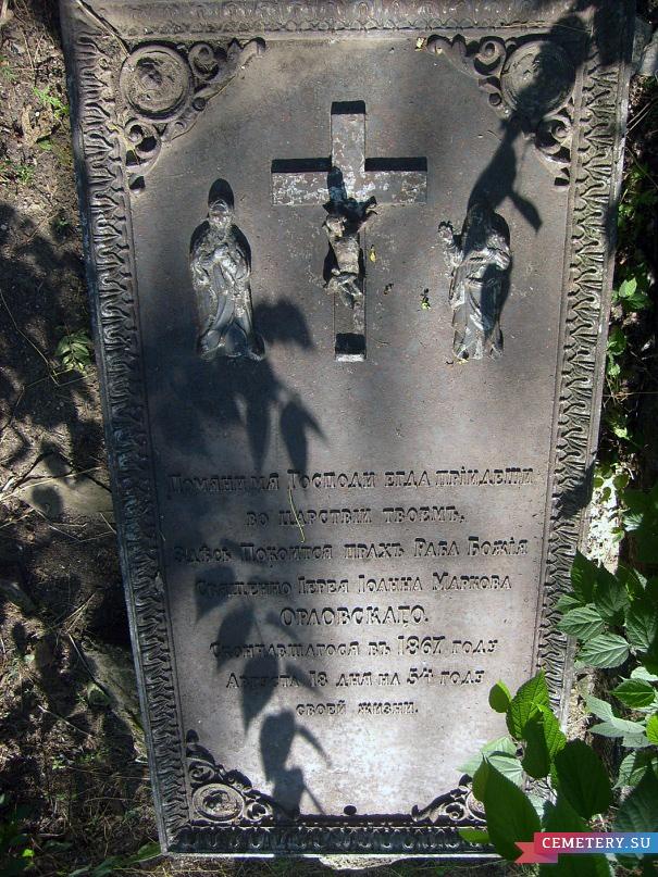 Старое кладбище Таганрога. Чугунная плита, 1867 год.