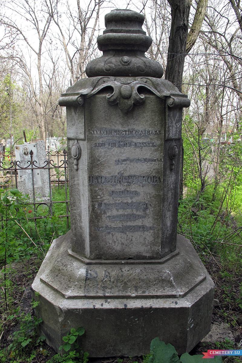 Старое кладбище Таганрога. Платоновы-Грековы