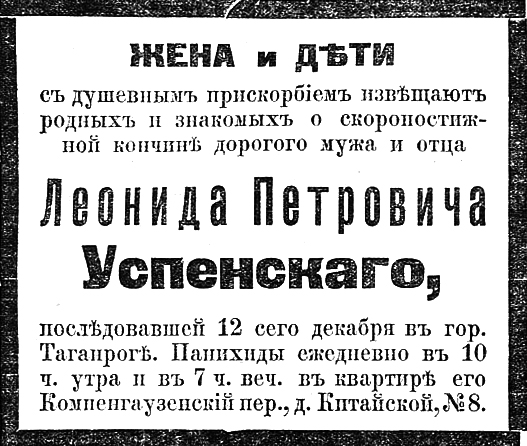 Старое кладбище Таганрога. Леонид Петрович Успенский