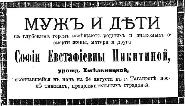 Старое кладбище Таганрога. На смерть С. Е. Никитиной