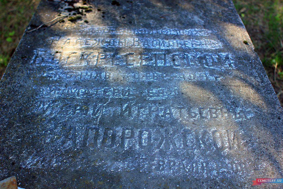 Старое кладбище Таганрога. Воскресенская и Запорожская