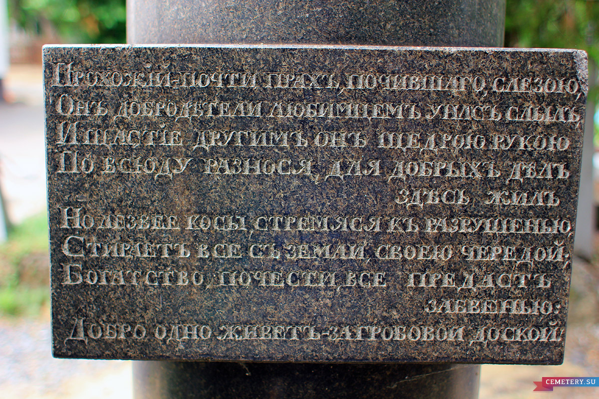 Старое кладбище Таганрога. Могила негоцианта М. С. Магулы