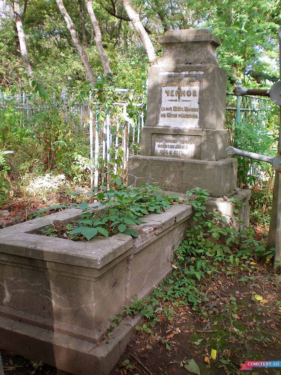 Старое кладбище Таганрога. Д. П. Чернов