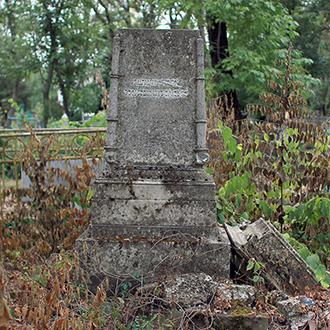 Старое кладбище Таганрога. Надворный Советник Лосев