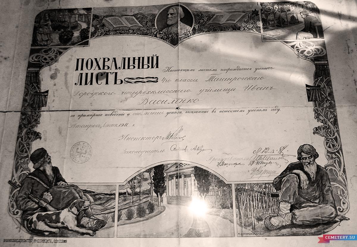 Старое кладбище Таганрога: Документ в экспозиции дома-музея И. Д. Василенко