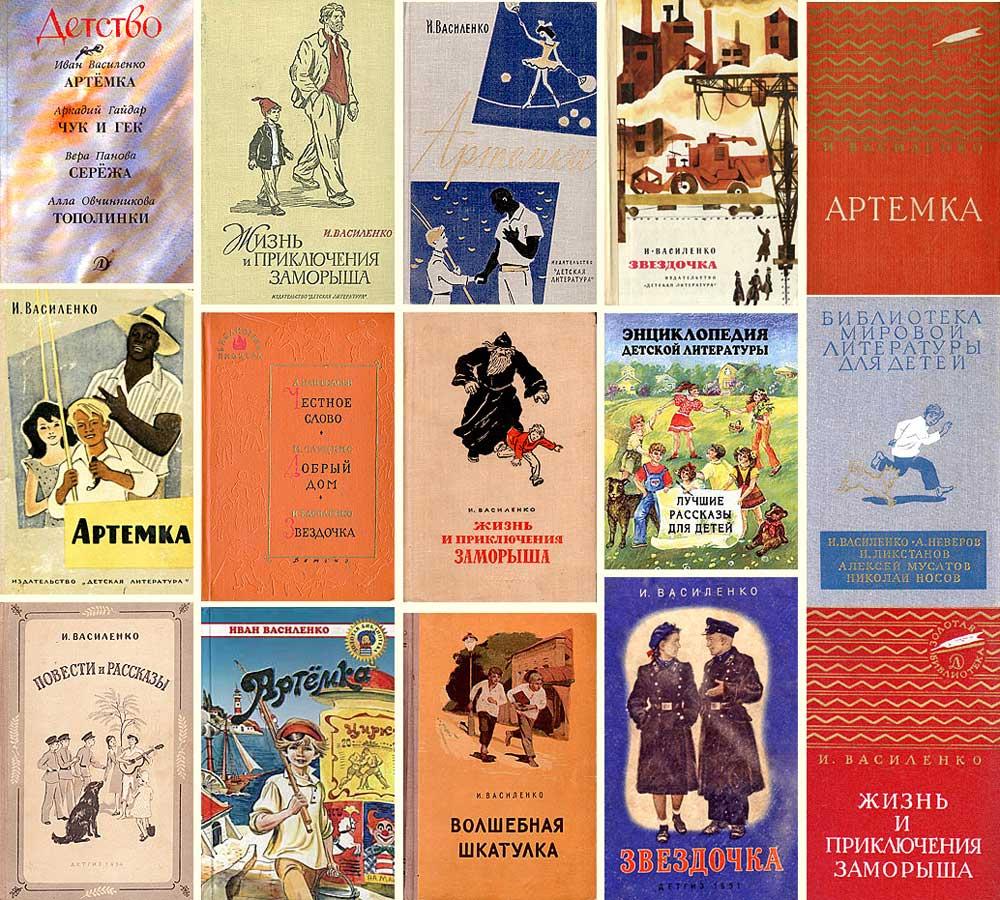 Старое кладбище Таганрога: Книги с произведениями И. Д. Василенко