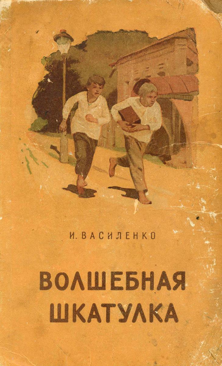 Старое кладбище Таганрога: Обложка книги И. Д. Василенко 'Волшебная шкатулка'