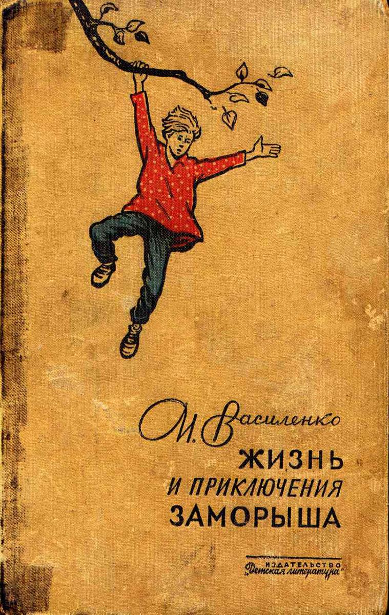 Старое кладбище Таганрога: Обложка книги И. Д. Василенко 'Жизнь и приключения Заморыша'