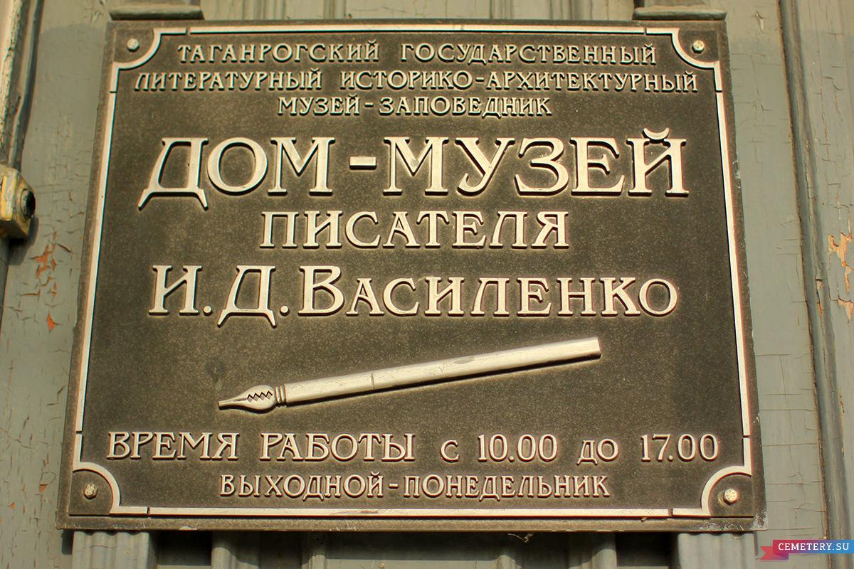 Старое кладбище Таганрога: Табличка на двери дома-музея детского писателя И. Д. Василенко