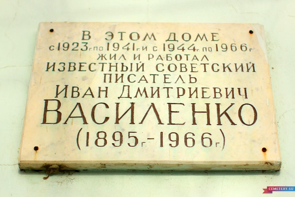Старое кладбище Таганрога: Мемориальная доска на здании дома-музея И. Д. Василенко в Таганроге