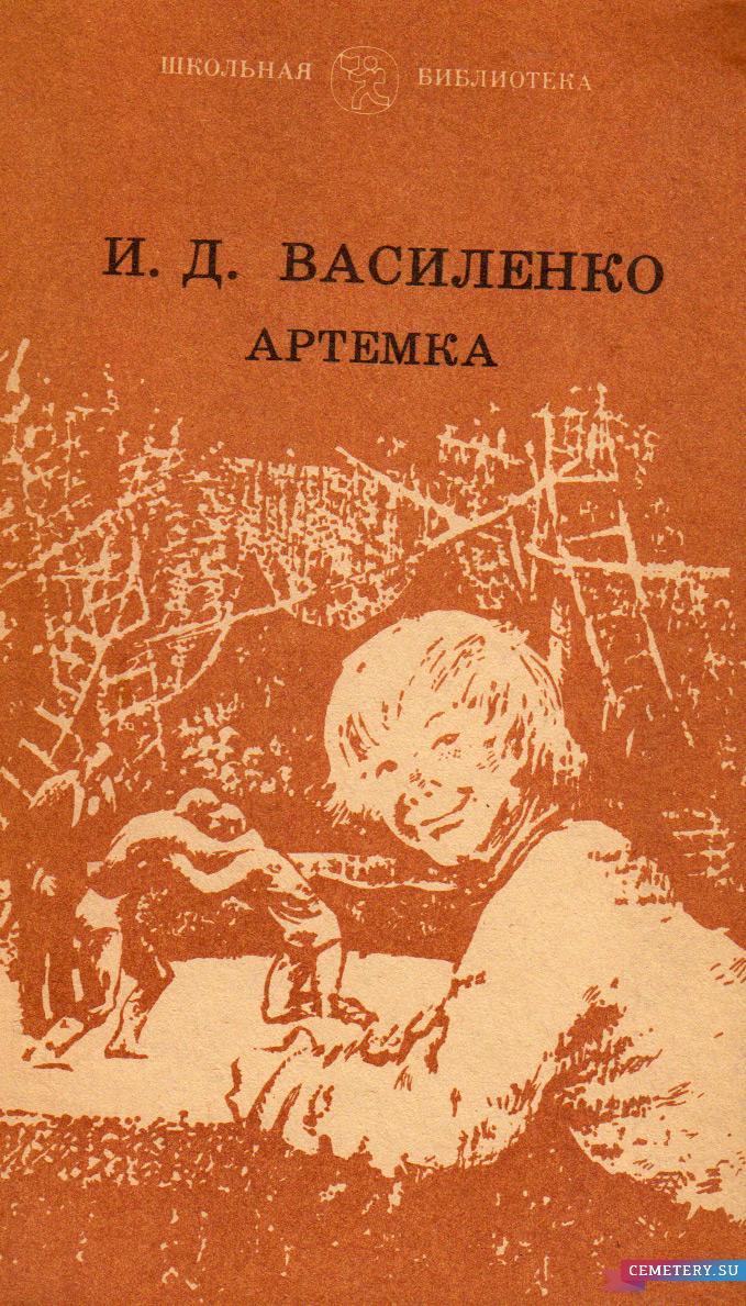 Старое кладбище Таганрога: Обложка книги И. Д. Василенко 'Артемка'