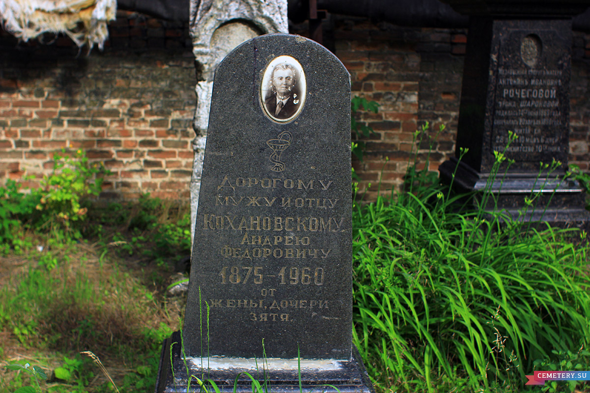 Старое кладбище Таганрога. Кохановские