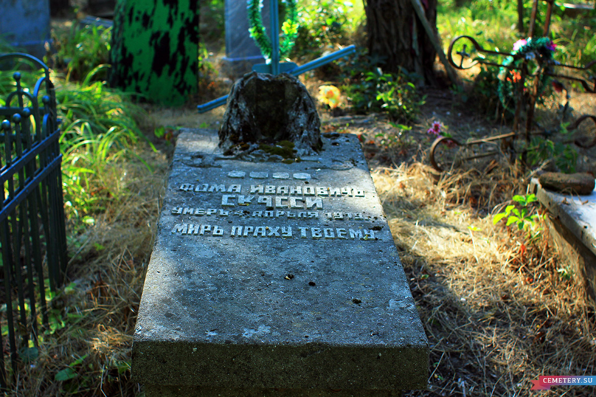 Старое кладбище Таганрога. Скасси Ф. И.