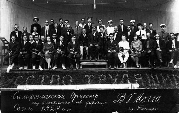 Старое кладбище Таганрога: Валериан Молла среди музыкантов симфонического оркестра