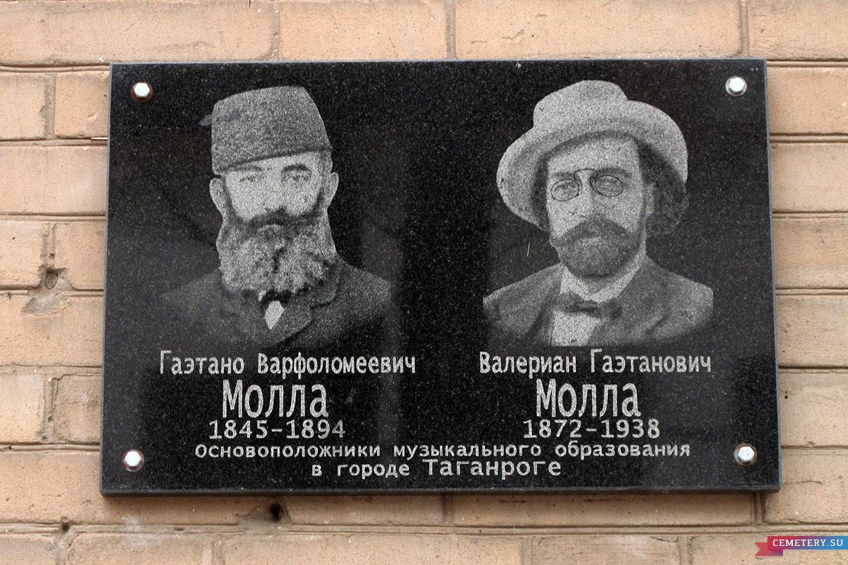 Старое кладбище Таганрога: Мемориальная табличка по адресу пер. Украинский, 8