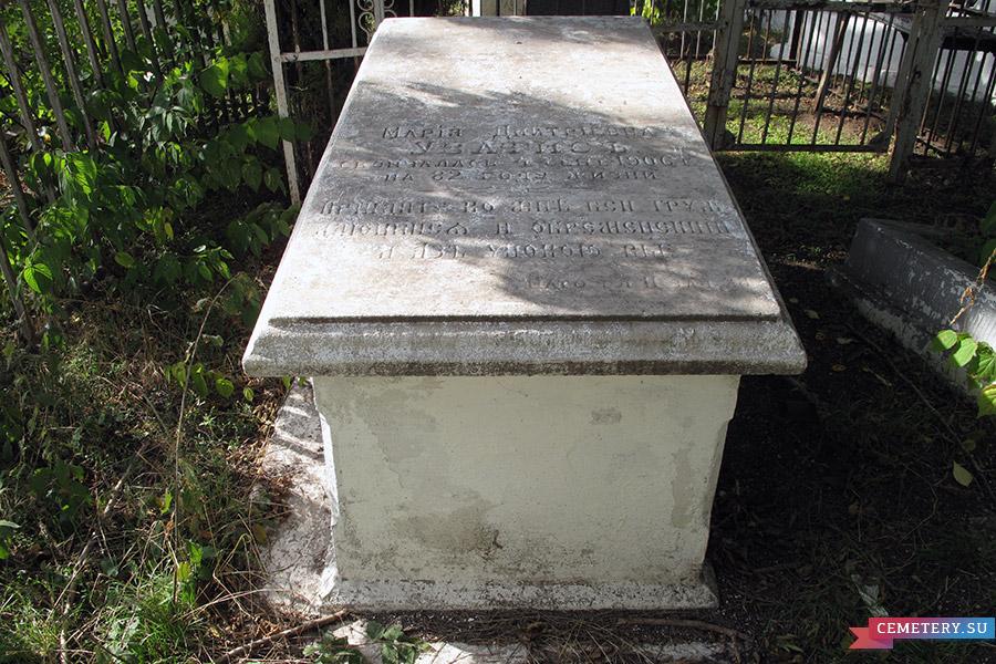 Старое кладбище Таганрога. Узатис Мария Дмитриевна