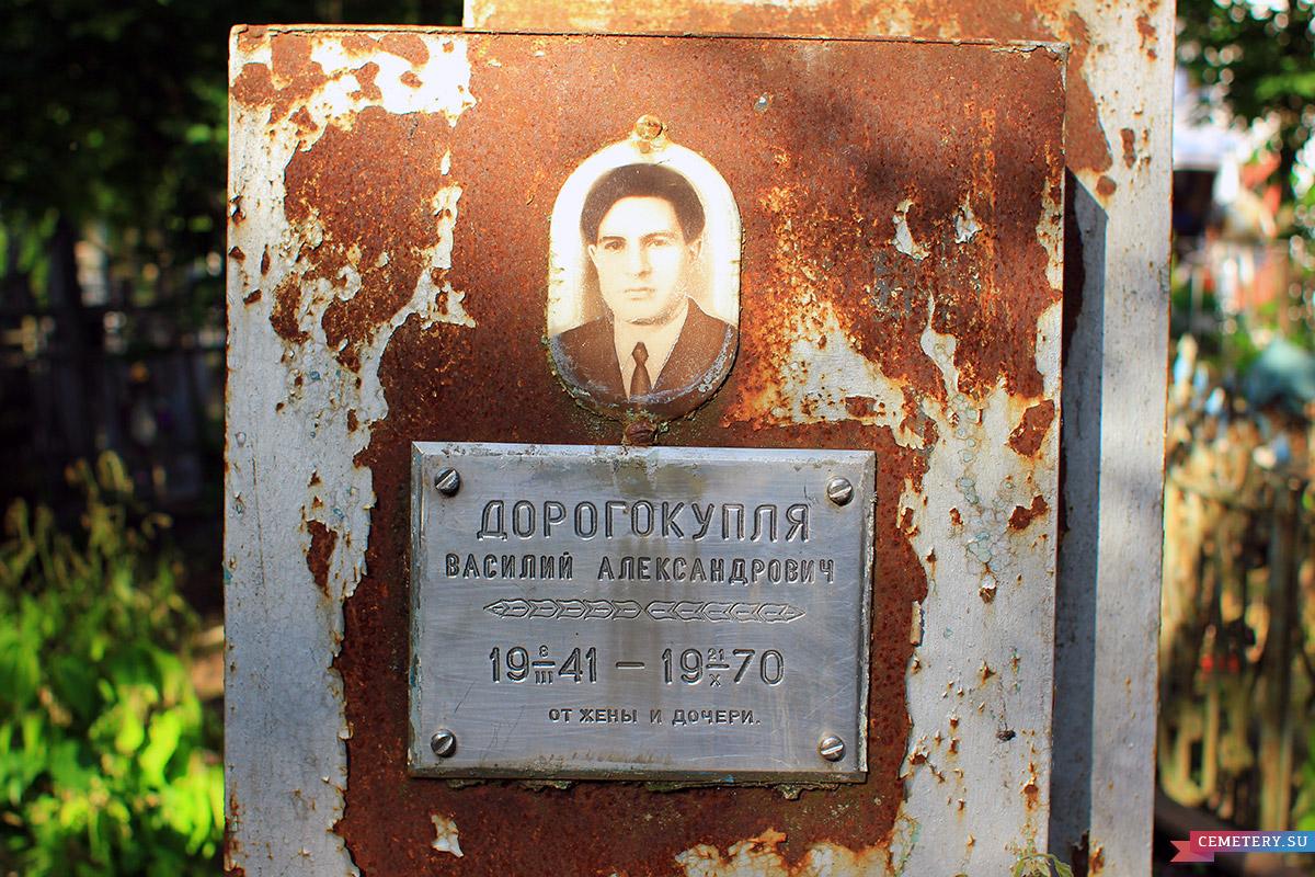 Старое кладбище Таганрога. Дорогокупля В. А.
