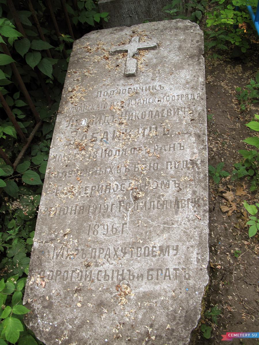 Старое кладбище Таганрога: Забаикин Леонид Николаевич (1896-1919)