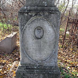Старое кладбище Таганрога. Верготи Наташа