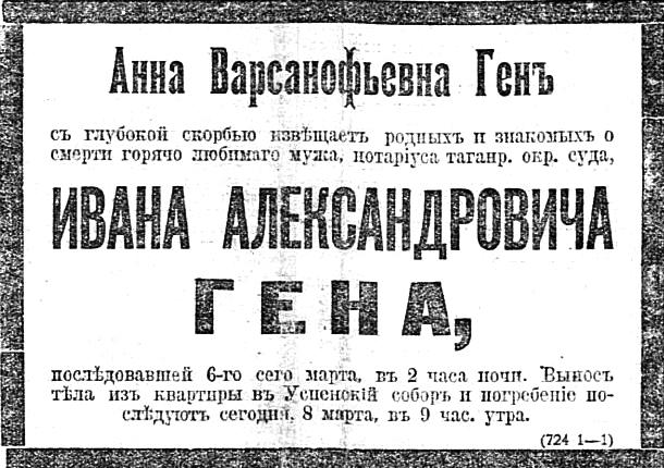 Старое кладбище Таганрога. И. А. Ген