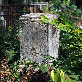 Старое кладбище Таганрога. Е. Ф. Сарандино