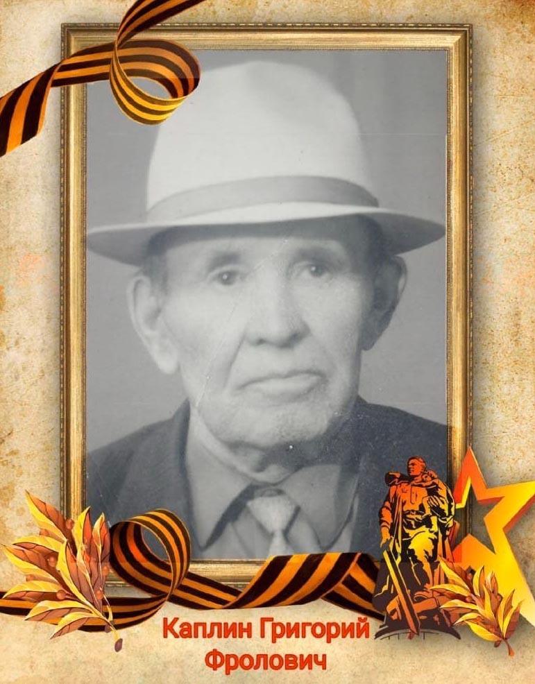 Старое кладбище Таганрога: Каплин Григорий Фролович (1903-1971)