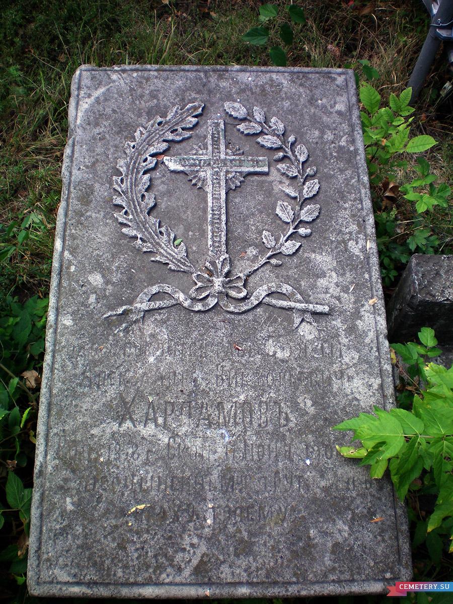 Старое кладбище Таганрога. Священник А. В. Харламов