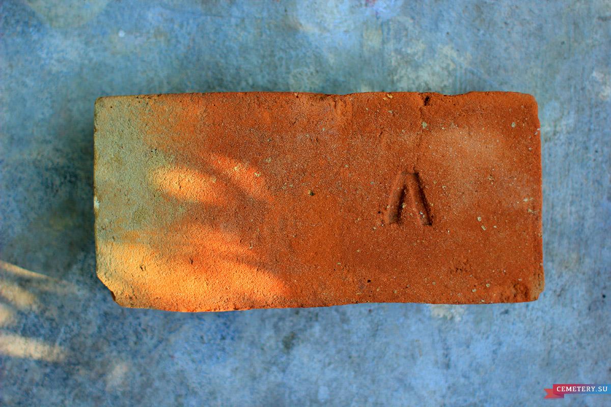 Старое кладбище Таганрога: Один из образцов клейменого кирпича, произведенного в экономии Елены Михайловны Лакиер.