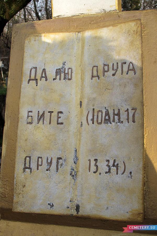 Старое кладбище Таганрога. Старец Даниил