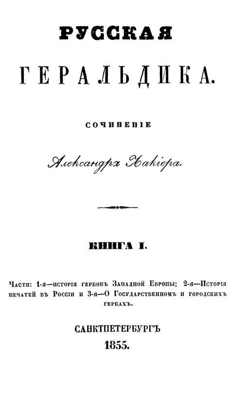 Старое кладбище Таганрога: Русская геральдика