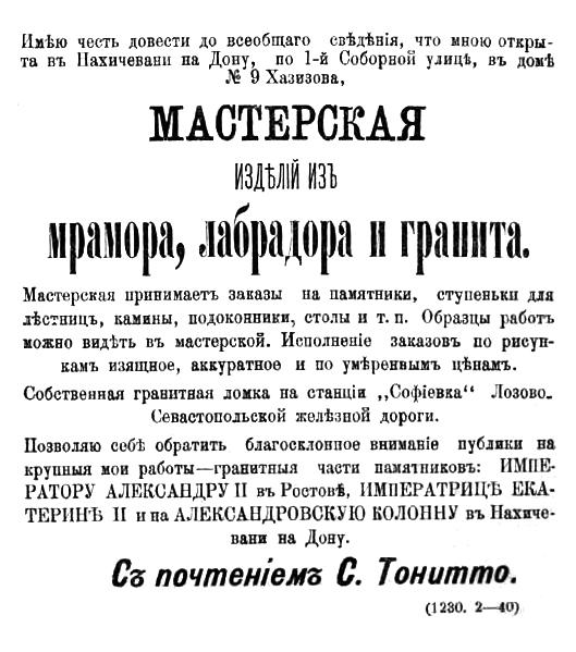 Старое кладбище Таганрога. Объявление об открытии мастерской С. Тонитто в Нахичевани