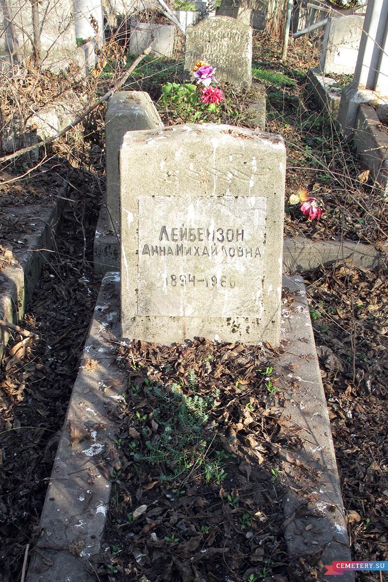 Старое кладбище Таганрога. Фамильное захоронение Лейбензонов
