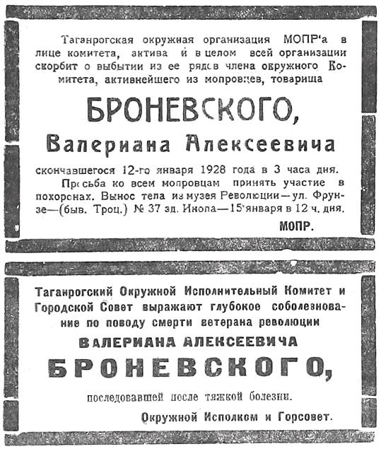 Старое кладбище Таганрога. Заметка в газете