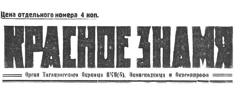 На смерть революционера В. А. Броневского