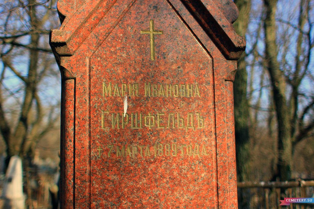 Старое кладбище Таганрога. М. И. Гиршфельд
