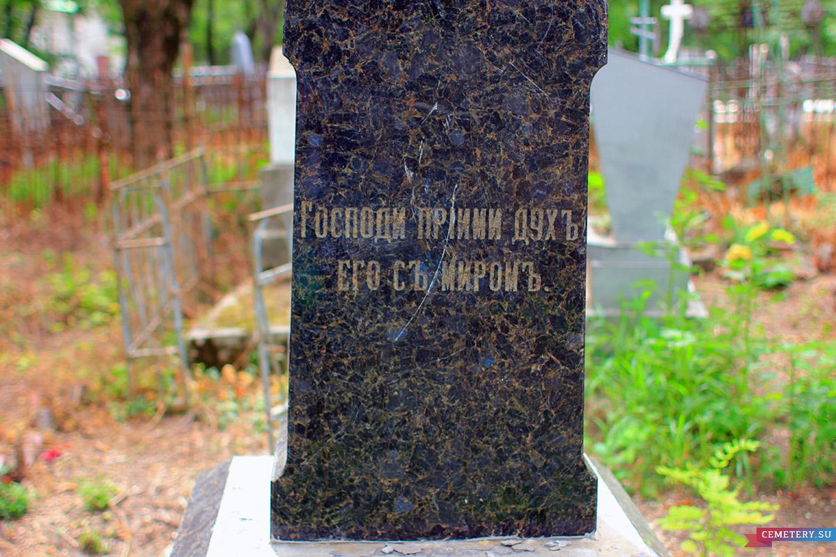 Старое кладбище Таганрога. П. Ф. Иорданов