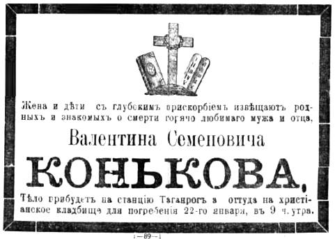 Старое кладбище Таганрога. Валентин Семенович Коньков