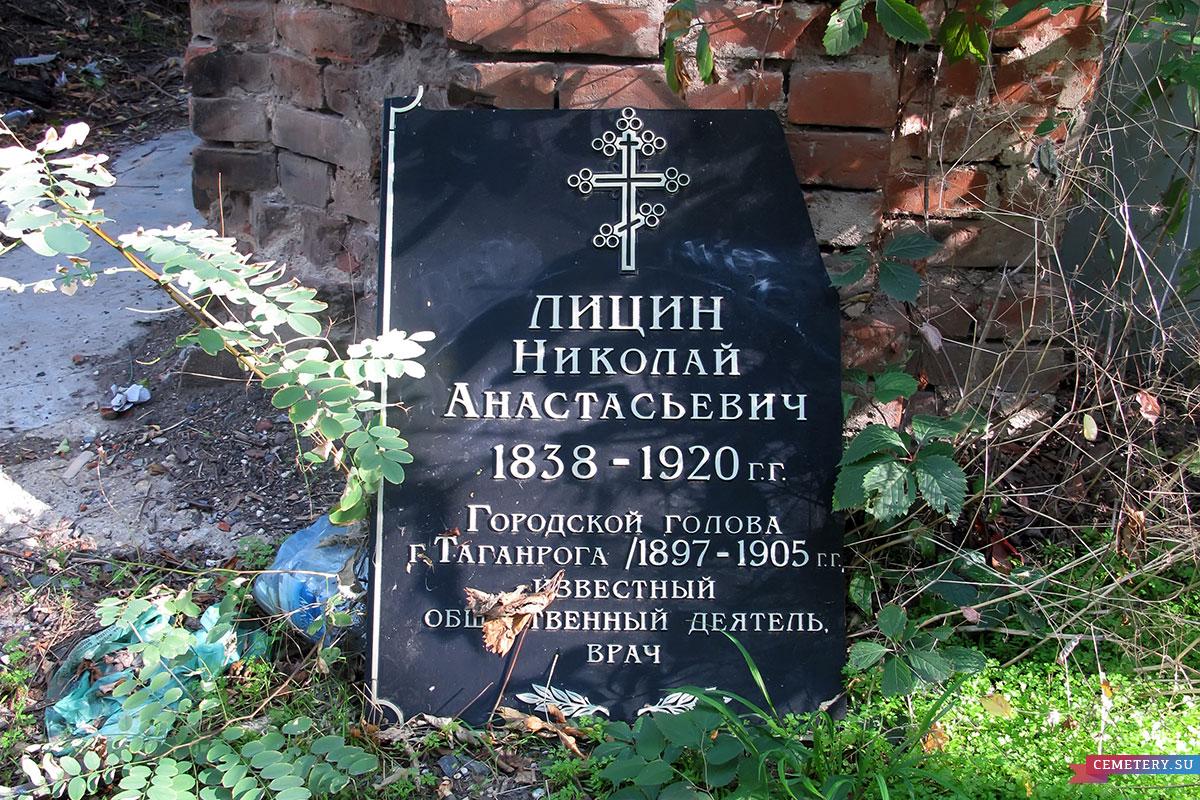 Старое кладбище Таганрога. Склеп Городского головы Лицына Н. А.