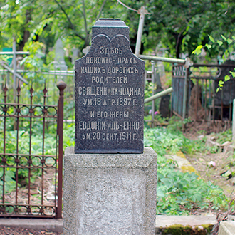 Старое кладбище Таганрога. Священник Ильченко и его супруга